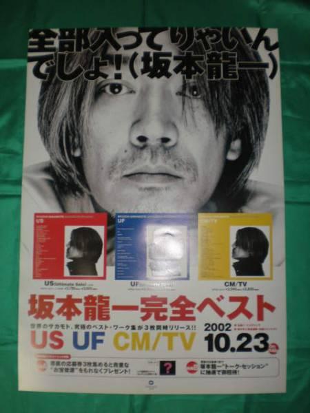 坂本龍一 完全ベスト US UF CM/TV B2サイズポスター