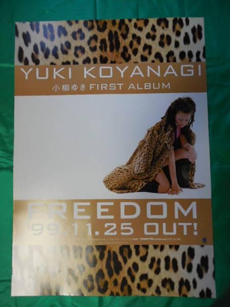 小柳ゆき FREEDOM B2サイズポスター