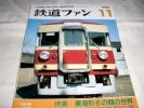 鉄道ファン475号2000-11:東海型、第三セクター、西鉄北九州線