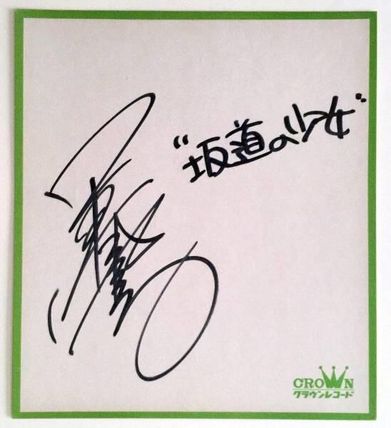 直筆サイン色紙 沢田聖子  坂道の少女 クラウンレコード