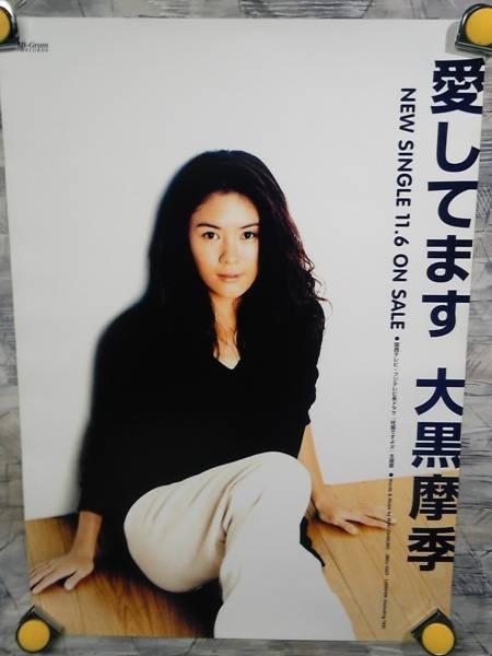 p2【ポスター/B-2】大黒摩季/'95-愛してます