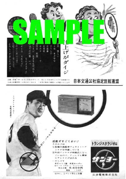 ■1178 昭和33年のレトロ広告 長嶋茂雄 トランジスタはサンヨー