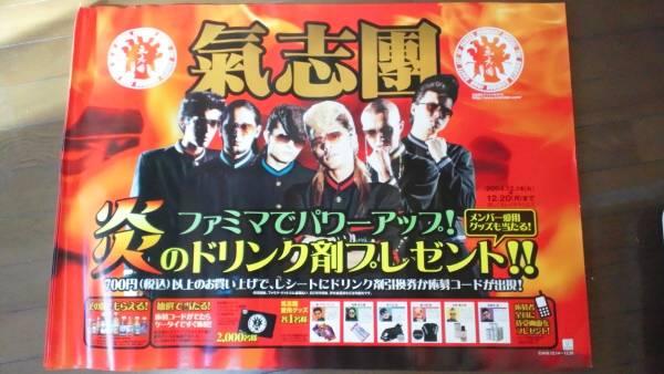 ★2004★氣志團ポスター非売品3枚ファンの方