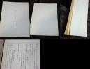 土曜ワイド劇場江戸川乱歩の美女シリーズ 台本 悪魔のような美女