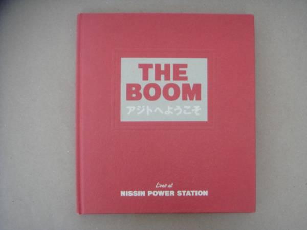 【THE BOOM★アジトへようこそ】 写真集 1993年 P上6