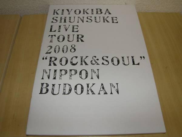 清木場俊介 LIVE TOUR 2008 ROCK&SOUL NIPPON BUDOKAN 写真集