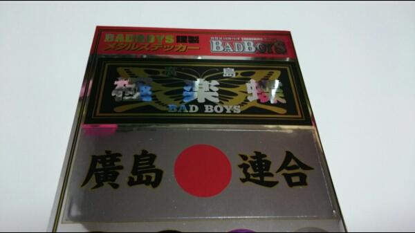暴走族ステッカー 廣島連合 BAD BOYS 湘南爆走族 グッズの画像