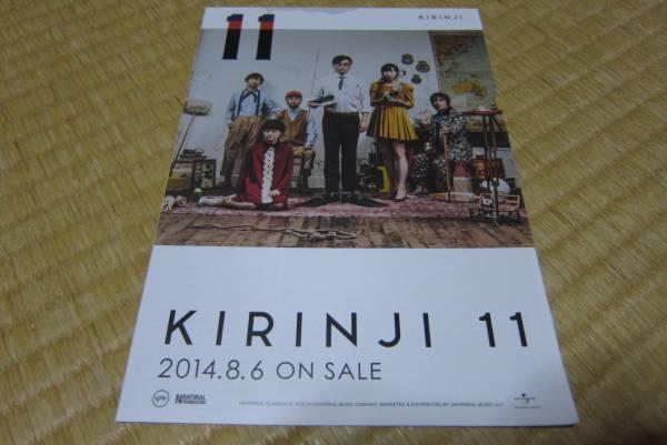 キリンジ kirinji cd 発売 告知 チラシ 2014 11 ライヴ