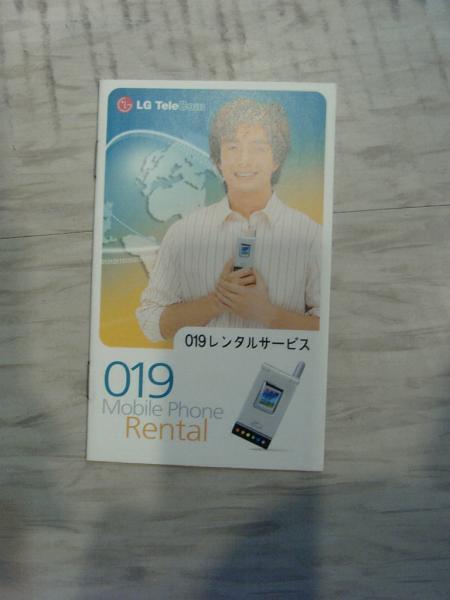 ペ・ヨンジュン LG TeleCom 韓国の広告冊子