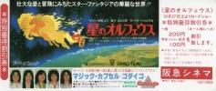 映画割引券『星のオルフェウス/マジック・カプセル』1979年公開 大平透/武藤礼子/穂積隆信/ゴダイゴ