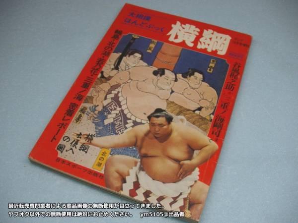 大相撲はんどぶっく 四横綱密着レポート ゴング1979.10月号増刊 グッズの画像