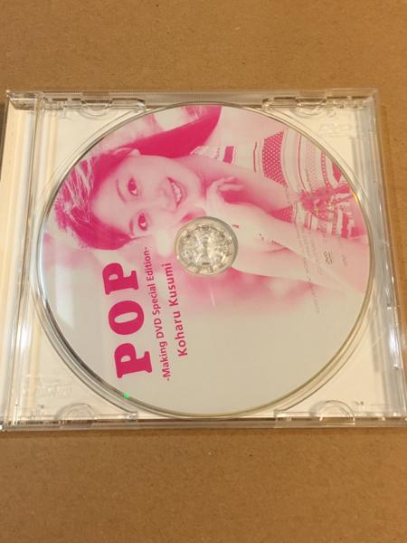 久住小春 POP Making DVD Special Edition