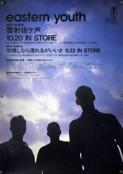 eastern youth イースタンユース B2ポスター (1T15005)