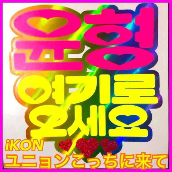iKONうちわ【ユニョンこっちに来て】 ライブグッズの画像