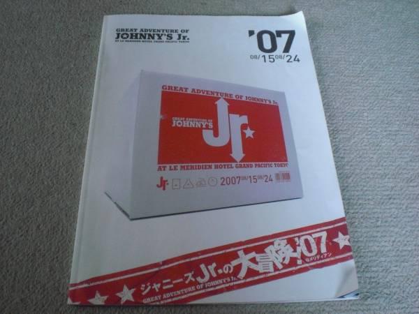 ★ジャニーズJr.の大冒険!2007パンフ キスマイ・A.B.C・JUMP★