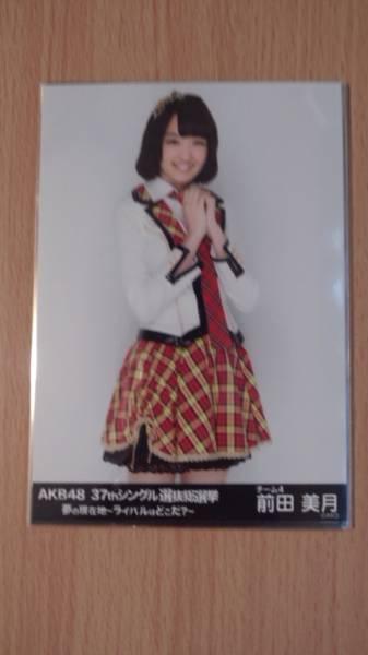 AKB48 生写真 37th 選抜総選挙 味の素スタジアム 前田美月_画像1