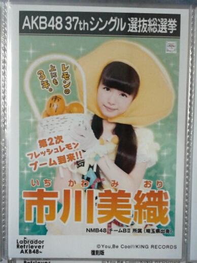AKB48 ラブラドール レトリバー 市川美織 復刻生写真 福袋 ライブ・総選挙グッズの画像