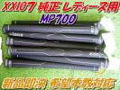 XXIO7 ゼクシオ 純正 レディースグリップ MP700  新品 希望本数対応 10本まで送料164円