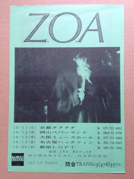 Asylum ZOA ライヴ チラシ '88.9.22 '88.10 ASYLUM ZOA