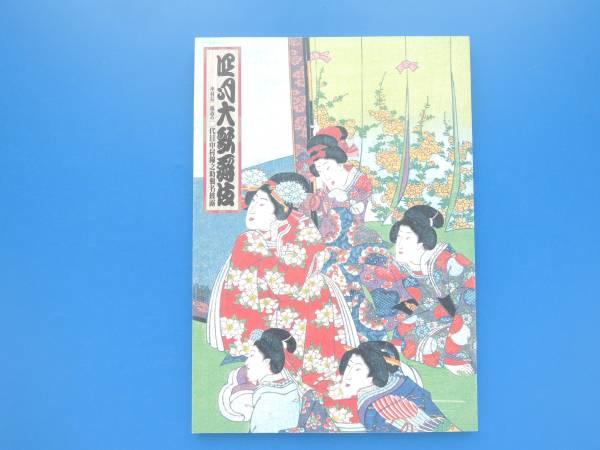 四月大歌舞伎/信二郎改め二代目中村錦之助襲名披露プログラム