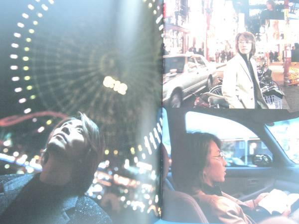 角松敏生2002-2003年コンサートツアー大判パンフ/東京TOKYO