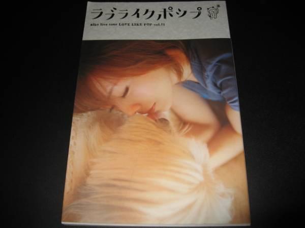 ツアーパンフ aiko LOVE LIKE POP vol.11