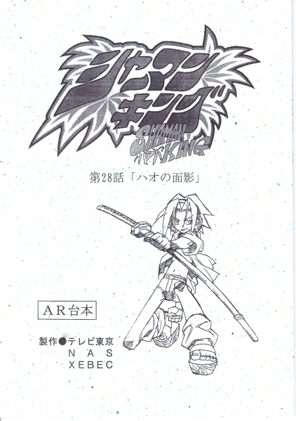 シャーマンキング AR台本 第28話 「ハオの面影」 グッズの画像