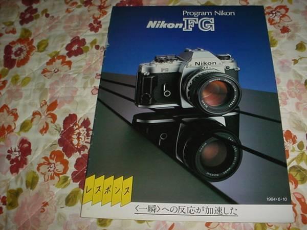 即決!1984年6月 ニコン FGのカタログ_画像1