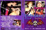 【FU★CK!】活き活き塾EMMAHO ブレイクスルー【木高イサミ参戦】