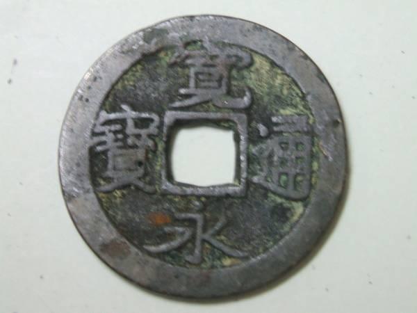 S9/S超レア/日本古銭・寛永通宝(寛永通寶) 太字/1枚/貨幣/S9_画像1