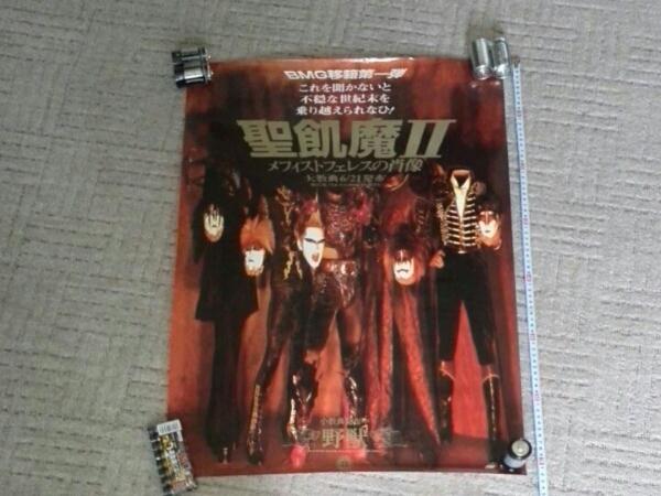 処分 聖飢魔II ポスター まとめて その2 ライブグッズの画像