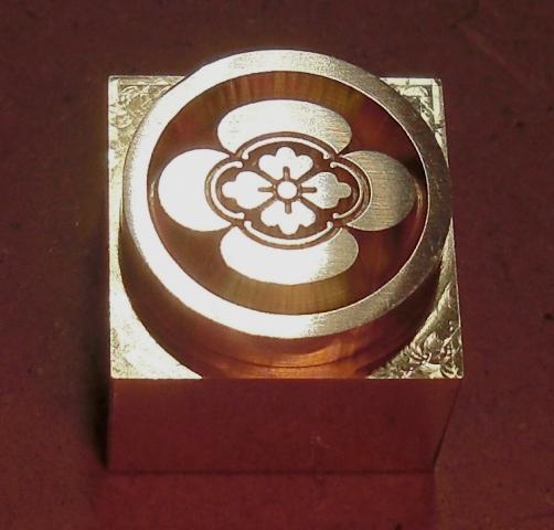 焼印・刻印 真鍮製15mm角 家紋 11 丸に木瓜_画像1