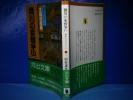 ★三田村鳶魚『徳川の家督争い談』河出文庫:1989年:初版:帯付