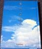 写真集『空の名前』|季節の言葉と風景写真 歳時記 天気 天候 雲の種類 四季 うつろい ロングセラー 光琳社出版#