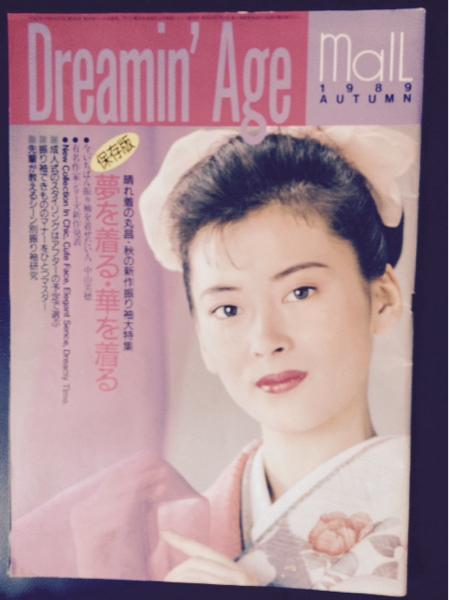 超レア!中山美穂 丸昌 着物カタログ(1989) MAIL 8月号