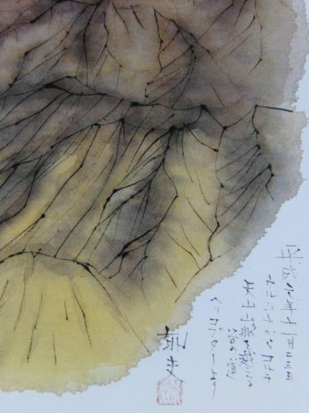 平山郁夫、天山山脈を越える谷の道、画集より額付、版上サイン入_画像2