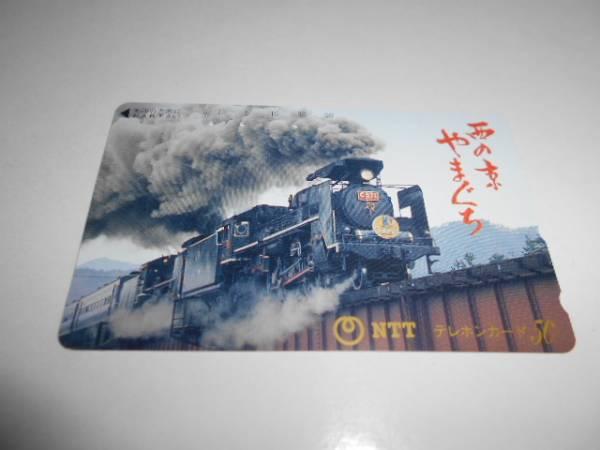西の京やまぐち汽車のテレホンカード使用済み_画像1