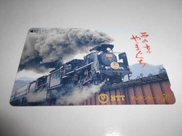 西の京やまぐち汽車のテレホンカード使用済み_画像3