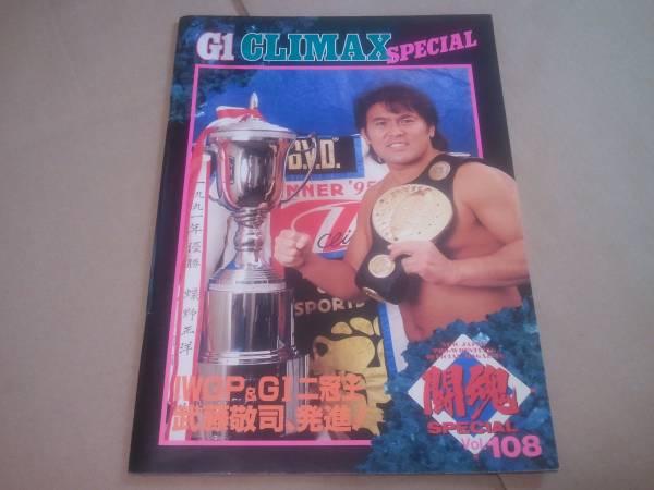 G1 CLIMAX SPECIAL パンフ武藤敬司新日本プロレス_画像1