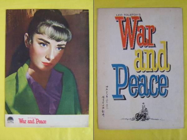 戦争と平和/外国映画出版社版パンフレット/オードリーヘプバーン