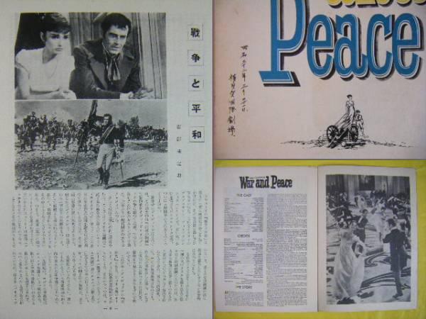 戦争と平和/外国映画出版社版パンフレット/オードリーヘプバーン_画像2