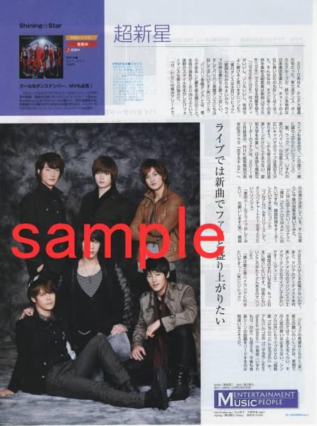 1p◇TVstation 2011.1.7 切り抜き 超新星 韓流