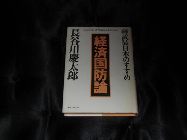 中古☆長谷川慶太郎☆経済国防論☆_画像1