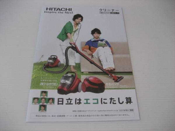 【カタログのみ】日立 クリーナー 2011.7 嵐 二宮・櫻井