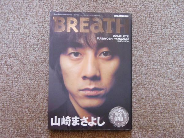 山崎まさよし Breath ライブグッズの画像