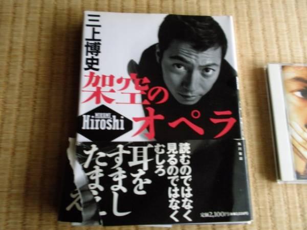 俳優・三上博史:『架空のオペラ』初版