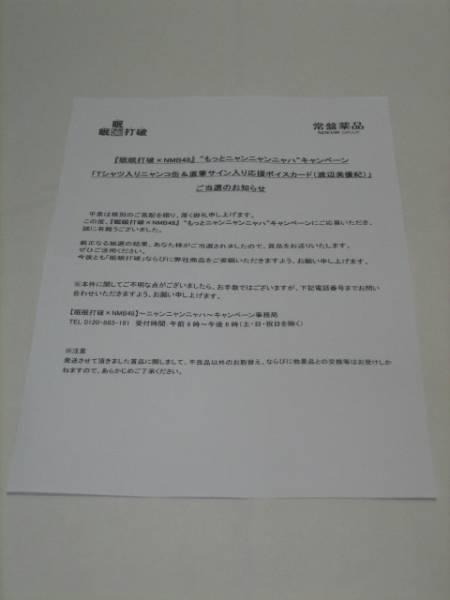 希少 眠眠打破 NMB48 渡辺美優紀 ニャンコ缶 Tシャツ&直筆ボイス_画像3