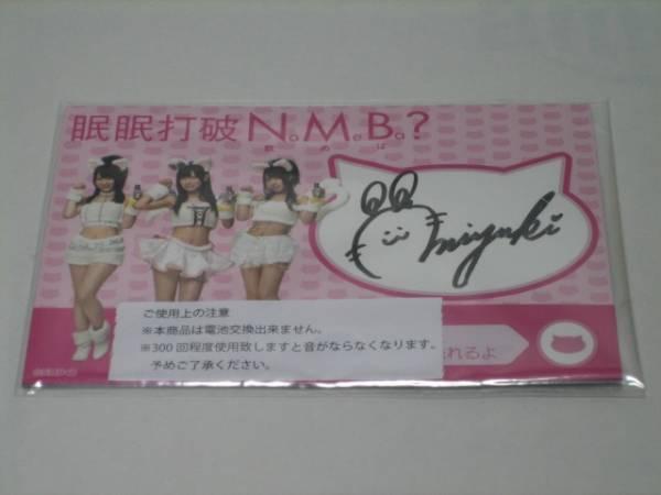 希少 眠眠打破 NMB48 渡辺美優紀 ニャンコ缶 Tシャツ&直筆ボイス_画像1