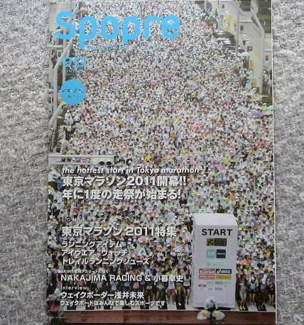 浅井未来 東京マラソン 2011特集 小暮卓史 大山加奈 Spopre90 ラグビー日本代表 ホラニ 龍コリニアシ