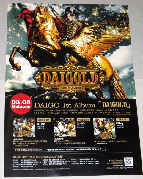 DAIGO 1st ALBUM [DAIGOLD] 告知ポスター BREAKERZ